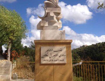 Poet's Monument - Limestone - Baakline.